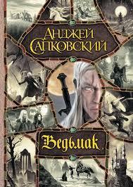<b>Электронная книга</b> Ведьмак (сборник) - <b>Анджей Сапковский</b> ...