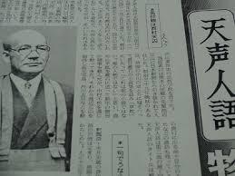 「1904年 - 朝日新聞「天声人語」」の画像検索結果