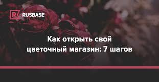 Как <b>открыть</b> свой <b>цветочный</b> магазин: 7 шагов | Rusbase
