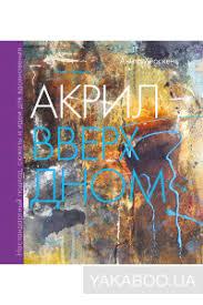 Книга «<b>Акрил вверх дном</b>. Нестандартный подход, сюжеты и ...