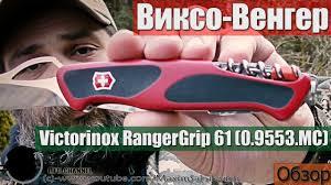 Обзор моего первого Виксо-Венгера - <b>Victorinox RangerGrip 61</b> ...