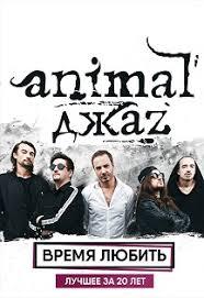<b>Animal Джаz</b> | билеты на концерт в Ростове-на-Дону | 2 апреля ...