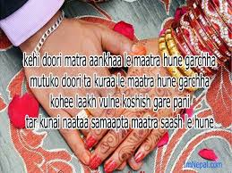Marriage Anniversary Wishes in Nepali Language ~ Nepali SMS ...