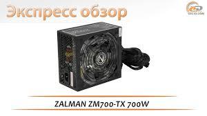 <b>ZALMAN ZM700</b>-TX - краткий обзор компромиссного <b>БП</b> на 700 Вт
