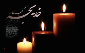 Image result for رحلت حضرت خدیجه
