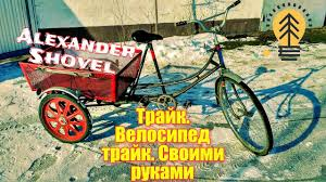 ТРАЙК. ТРЁХ <b>КОЛЕСНЫЙ Велосипед</b>. Своими руками. ОБЗОР ...
