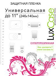 Купить <b>Luxcase 11</b>'' <b>246х140 мм</b> glossy в Москве: цена защитной ...