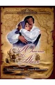 "Книга: ""<b>Юнона</b> и Авось: Опера-мистерия"" - <b>Алексей Рыбников</b> ..."