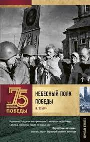 """<b>Книга</b>: """"Небесный полк Победы"""" - Владимир Зоберн. Купить <b>книгу</b> ..."""