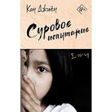 Кон Джиён: Суровое испытание: заказать книгу по низкой цене в ...