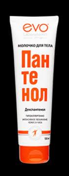 <b>Молочко для тела</b> Пантенол <b>EVO</b>: описание, преимущества ...
