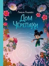 """Книга: """"<b>Подростки Мутанты</b> Ниндзя Черепашки выпуск 2"""" - <b>Том</b> ..."""