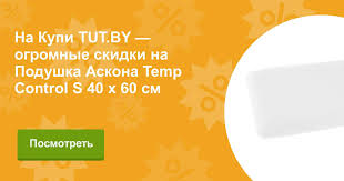 Купить <b>Подушка Аскона Temp Control</b> S 40 х 60 см в Минске с ...