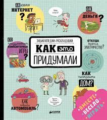 """Книга """"Как <b>это</b> придумали"""" — купить в интернет-магазине OZON ..."""