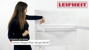 <b>Сушилка для белья Leifheit</b> Telegant Plus 100 арт.83100 - YouTube