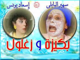 Bakiza Wa Zaghlool بكيزة وزغلول