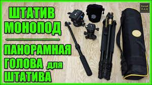 <b>Монопод</b> - <b>штатив</b> Q999 и панорамная голова для штатива ...