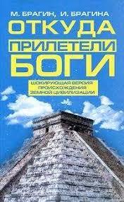 Михаил Брагин - Откуда прилетели боги » Электронные книги ...