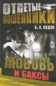 Б. Седов - Любовь и баксы » Электронные книги купить или ...