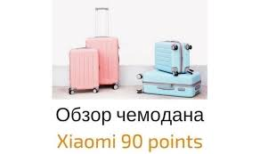 <b>Чемодан Xiaomi 90</b> Points, обзор изделия, особенности ...