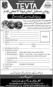 tevta application form for applying abroad jobs tevta application form for applying abroad jobs