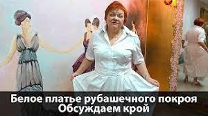 Модные Практики с Паукште Ириной Михайловной - YouTube ...
