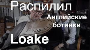 <b>Обувь LOAKE</b> – есть ли смысл покупать !? - YouTube