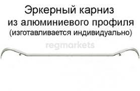 Карнизы <b>эркерные</b> купить в Ейске (от 1509 руб.) 🥇
