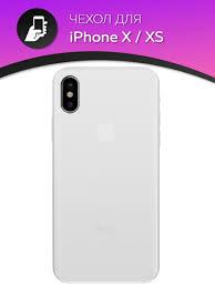 Чехол для <b>iPhone</b> X / XS. Ультратонкая <b>пластиковая накладка</b> ...