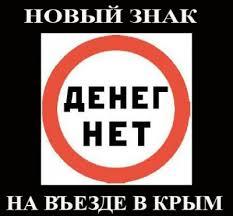"""У керчан без компенсации отбирают постройки """"для нужд Российской Федерации"""" - Цензор.НЕТ 7661"""