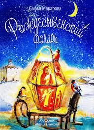 Книга: «<b>Рождественский фонарь</b>» Софья Макарова читать ...