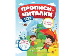<b>Книга Феникс</b>, Времена года: <b>обучающая</b> книжка купить в детском ...