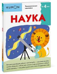 Книга Манн, Иванов и Фербер <b>KUMON</b>. <b>Наука</b> — купить по ...