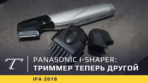 Обзор <b>Panasonic</b> i-Shaper: необычный <b>триммер</b> - YouTube
