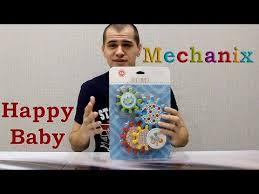 Развивающая <b>игрушка Happy Baby</b> Mechanix - YouTube
