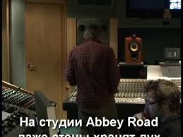 Группа <b>Цветы</b> на Abbey Road. Запись альбома «<b>Назад в</b> СССР ...