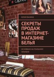 <b>Юлия Ванина</b>, <b>Секреты продаж</b> в интернет-магазине белья ...