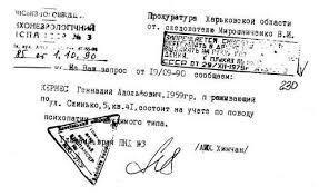 Гепа выделил на свою охрану более 1 миллиона гривен - Цензор.НЕТ 886