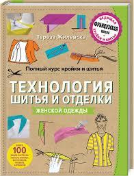 Технология шитья и отделки женской одежды. <b>Полный курс</b> ...
