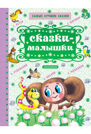 Книга <b>Сказки</b>-<b>малышки</b> - купить в книжном интернет-магазине по ...