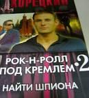 Данил корецкий - рок-н-ролл под кремлем 2 найти шпиона олег исаев