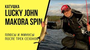 Обзор <b>катушки Lucky John Makora</b> Spin 8 - YouTube