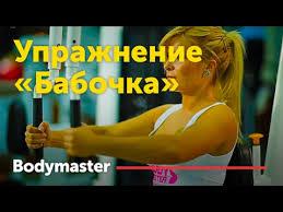 """bodymaster : Упражнение """"Бабочка"""" (Сведение рук в тренажере ..."""