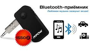 Купить беспроводной аудио-<b>приёмник mpow</b>