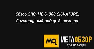 Обзор <b>SHO</b>-<b>ME G</b>-<b>800 SIGNATURE</b>. Сигнатурный <b>радар</b>-<b>детектор</b>