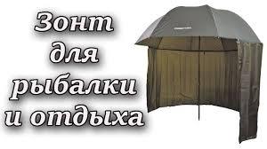 Зонт для <b>рыбалки</b> и отдыха - YouTube