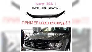 <b>Дефлектор</b>-<b>Отбойник</b>-капота *Модельный-1* (Барнаул) купить в ...