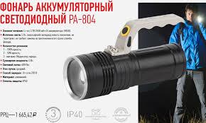 LED-<b>фонари ЭРА</b>: представляем 6 новинок!