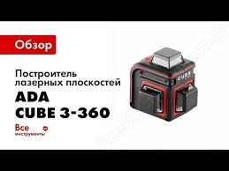 Отзывы о <b>построителе лазерных плоскостей ADA</b> CUBE 3-360 ...