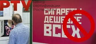 Штрафные санкции за <b>стимулирование продаж</b> табачных изделий